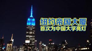 纽约帝国大厦首次为中国的大学校庆亮灯