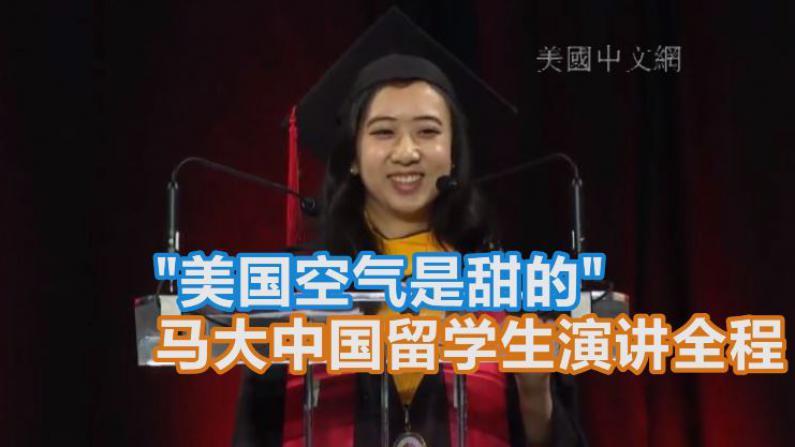 """""""美国空气是甜的""""  马大中国留学生演讲全程"""
