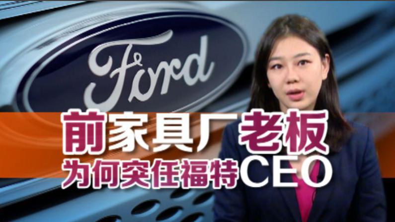 福特公司高层迎来巨荡 哈克特将任CEO