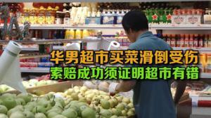 华男超市买菜滑倒受伤  索赔成功须证明超市有错