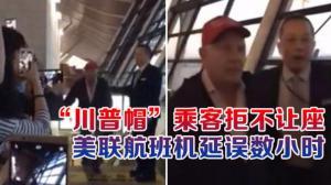 """""""川普帽""""乘客拒不让座  美联航班机延误数小时"""