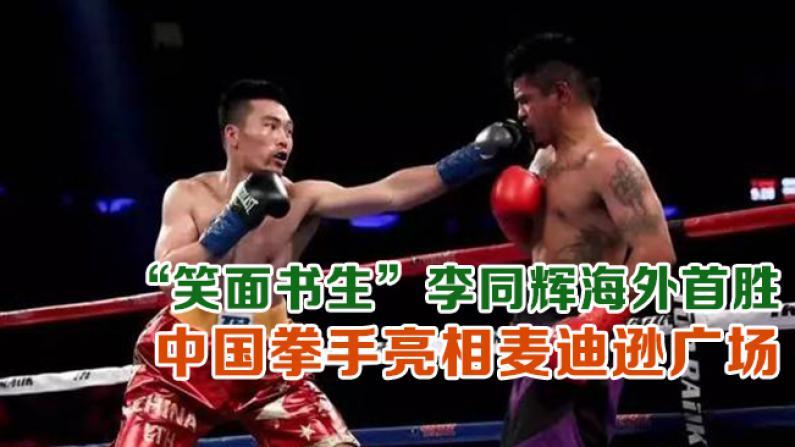 """""""笑面书生""""李同辉海外首胜  中国拳手亮相麦迪逊广场"""