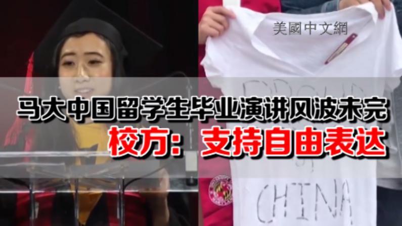 马里兰大学中国女留学生毕业演讲被骂 校方表态:我们为她的发言自豪