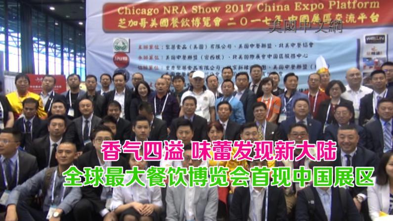 传统中餐挑战食客味蕾  芝加哥美国餐饮博览会首现中国展区