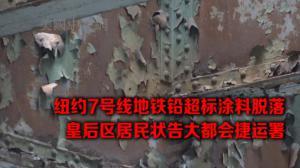 纽约7号线地铁铅超标涂料脱落惹民忧  皇后区居民状告大都会捷运署