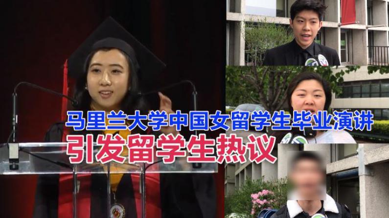 马里兰大学中国女留学生毕业演讲 引发留学生热议