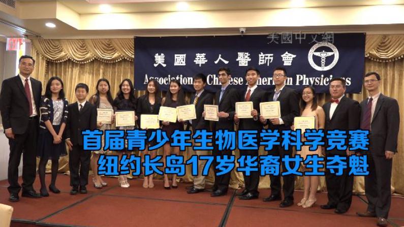 华人医师会首届青少年生物医学科学竞赛 纽约长岛17岁华裔女生夺魁