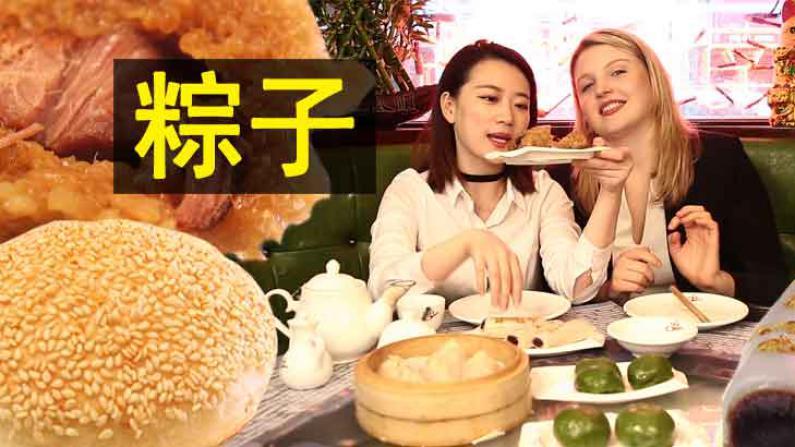 端午节去哪吃粽子?