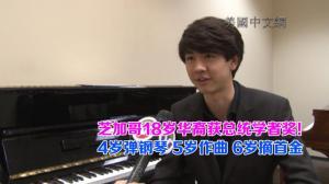 2017总统学者奖郭小虎:钢琴让我自由表达情感