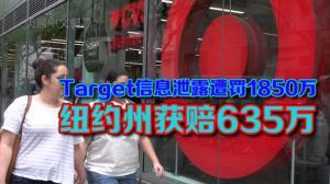 Target公司信息泄露遭罚1850万  纽约州获赔635万用于升级网络安保
