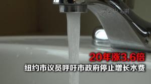 20年涨3.6倍  纽约市议员呼吁市政府停止增长水费