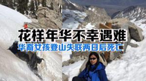 花样年华不幸遇难  华裔女孩登山失联两日后死亡