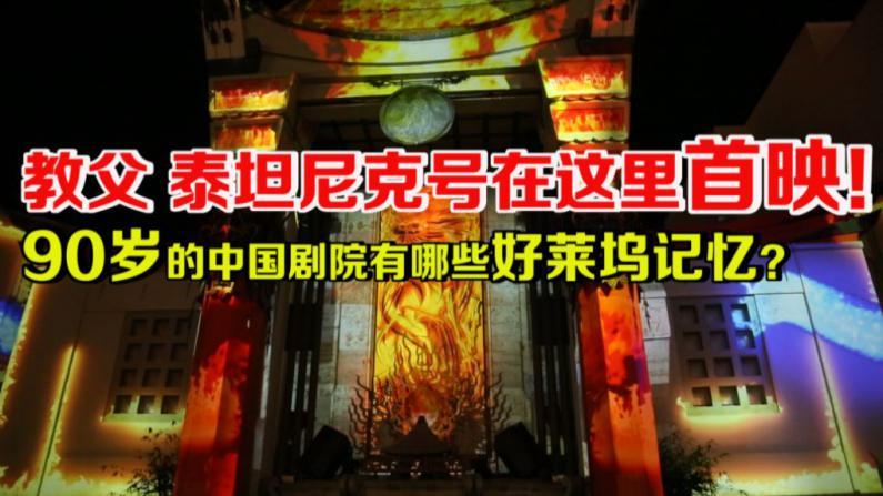 TCL中国剧院外墙投影经典老片 成立90年见证好莱坞光辉历史