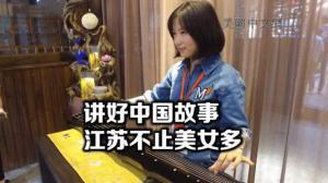 讲好中国故事 江苏不止美女多