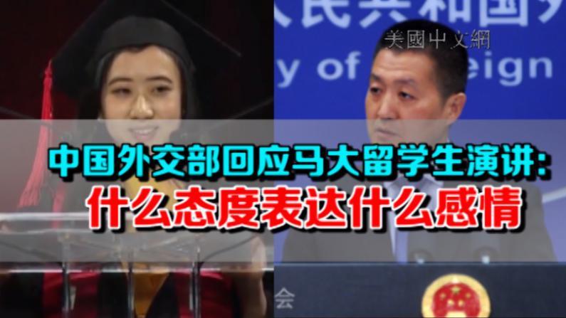 """中国外交部回应马里兰大学留学生演讲""""美国空气香甜"""""""