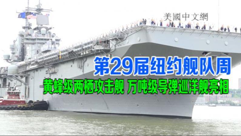 第29届纽约舰队周哈德逊河上拉开帷幕 黄蜂级两栖攻击舰及万吨级导弹巡洋舰亮相