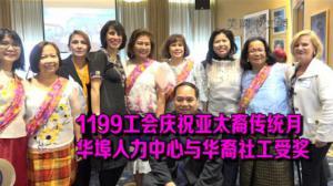 1199工会庆祝亚太裔传统月 华埠人力中心与华裔社工受奖