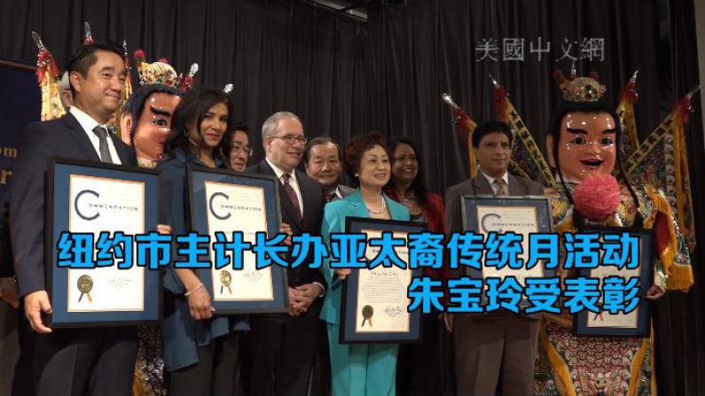纽约市主计长办亚太裔传统月活动  朱宝玲受表彰