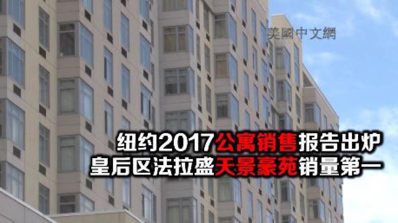 纽约2017公寓销售报告出炉  皇后区法拉盛天景豪苑销量居第一