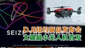 DJI纽约新品发布会 大疆最小无人机首发