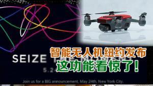 智能无人机纽约发布 这功能看惊了!