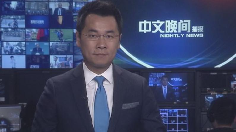 2017年05月24日中文晚间播报