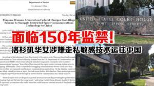 面临150年监禁!洛杉矶华裔女子涉嫌走私敏感技术运往中国