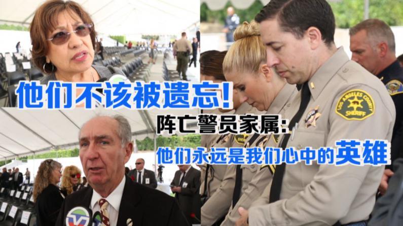 洛杉矶郡警察局悼念阵亡警员 家属分享英雄故事