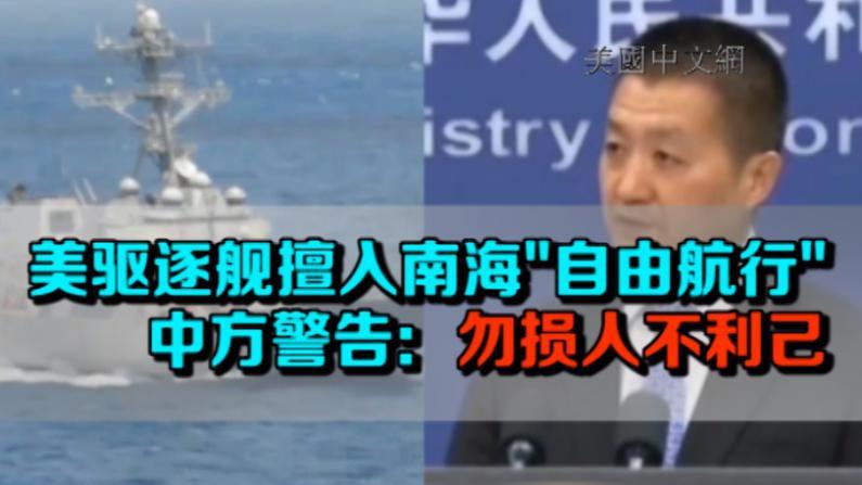 美驱逐舰擅入南海自由航行 中方警告:勿损人不利己