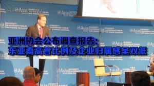 亚洲协会公布调查报告:  东亚裔高管比例及企业归属感呈双低