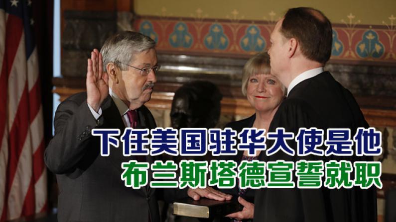 下任美国驻华大使是他 布兰斯塔德宣誓就职