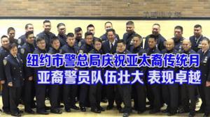 纽约市警总局庆祝亚太裔传统月 亚裔警员队伍壮大 表现卓越