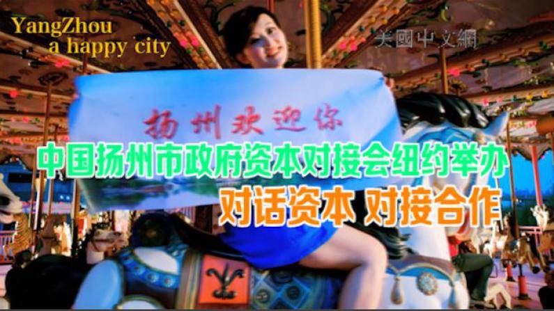 中国扬州市政府资本对接会纽约举办 对话资本 对接合作