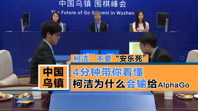 """4分钟带你看懂 柯洁为什么会输给AlphaGo  柯洁:不要""""安乐死""""要再拼一次"""