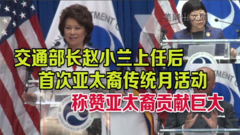 赵小兰上任后首次亚太裔传统月活动 称赞亚太裔对美贡献巨大