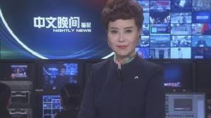 2017年05月25日中文晚间播报