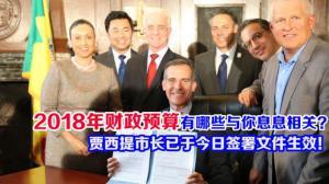 洛杉矶市长贾西提签署2018财政预算