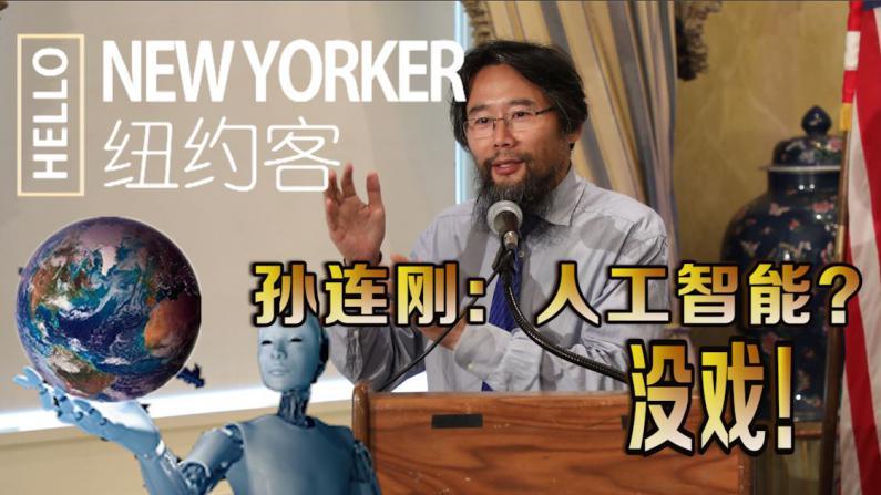HELLO纽约客孙连刚:人工智能?没戏!