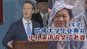 【实录】  哈佛大学毕业典礼 小扎演讲说哭了老婆