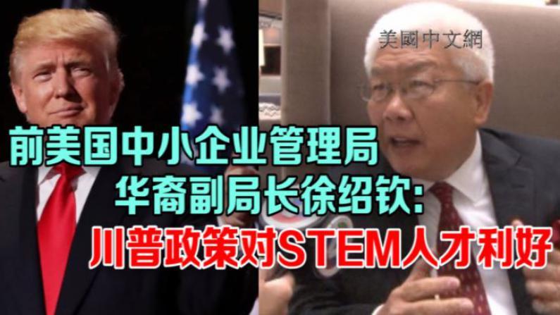 前美国中小企业管理局副局长徐绍钦:川普政策将对STEM专业学生利好