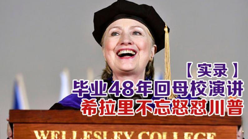 【实录】  毕业48年回母校演讲  希拉里不忘怒怼川普
