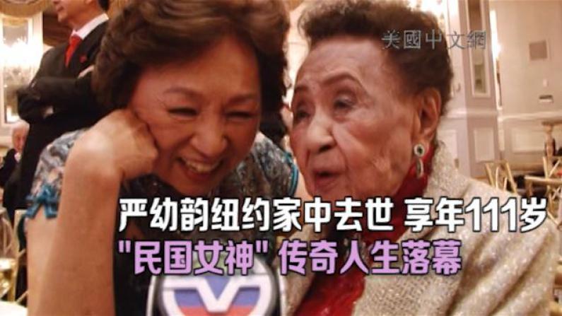 严幼韵纽约家中去世 享年111岁 传奇人生落幕