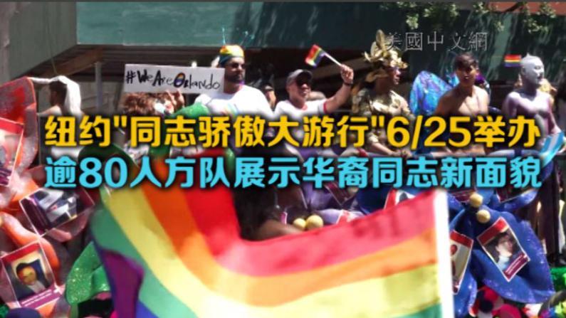 """纽约""""同志骄傲大游行""""6/25举办 逾80人方队展示华裔同志新面貌"""