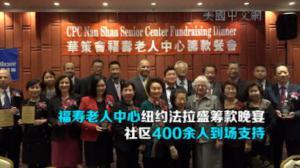 福寿老人中心纽约法拉盛办筹款晚宴 社区400余人到场支持