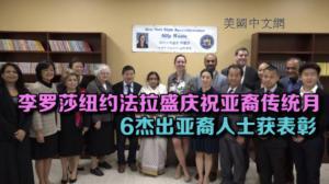 李罗莎纽约法拉盛庆祝亚裔传统月  6杰出亚裔人士获表彰
