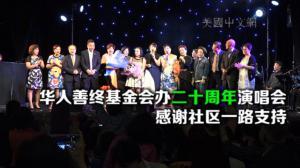 华人善终基金会办二十周年演唱会  感谢社区一路支持