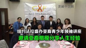 纽约法拉盛办亚裔青少年领袖讲座  邀请亚裔楷模分享人生经验