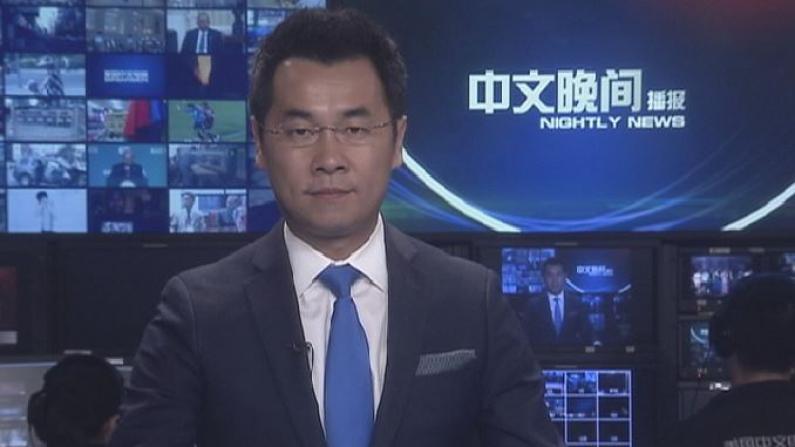 2017年05月28日中文晚间播报