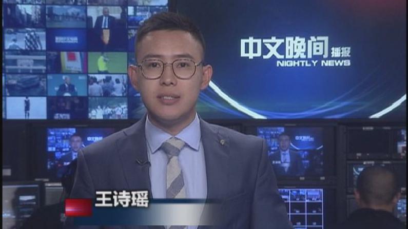 2017年05月29日中文晚间播报