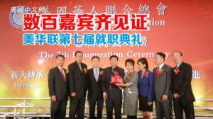 数百嘉宾共同见证  洛杉矶美国华人联合总会举行第七届就职典礼